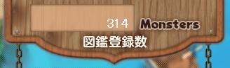 図鑑投稿数.png